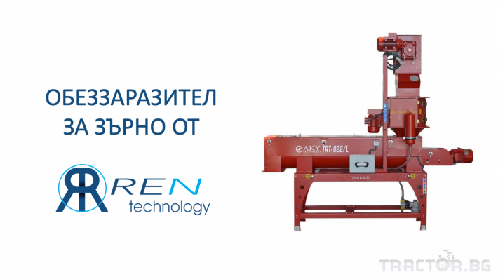 Обработка на зърно Oбеззаразител за зърно AKY Technology 0 - Трактор БГ